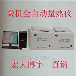 BYLRY-6000S型微机全自动量热仪煤炭热值检测仪
