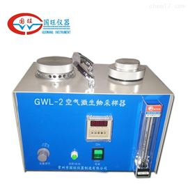 GWL-2二級空氣微生物采樣器