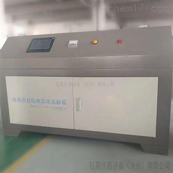 JCY-11密封胶相容性试验箱