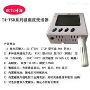 正品BOTE(博特) 温湿度变送器