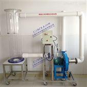 DYQ671烟道尘采样模拟实验装置 大气污染 废气处理