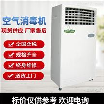 新华医疗循环风动态紫外线空气消毒机