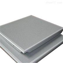 600*600鑫漫岩棉天花板微孔吸音板直销