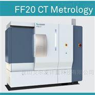 ??怂箍礔F系列工業CT測量機