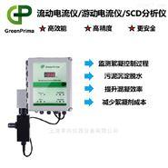 污水处理游动电流检测仪GreenPrima