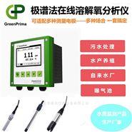 在线溶氧测定仪GreenPrima自来水监测