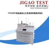 YT020PC型全自动土工布垂直渗透仪