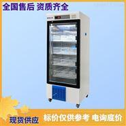 立式血液冷藏箱生产厂家BXC-250