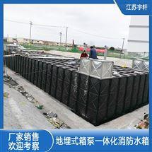 埋地式箱泵一体化消防给水设备