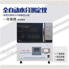 全自動水分測定儀快速測定水分儀器