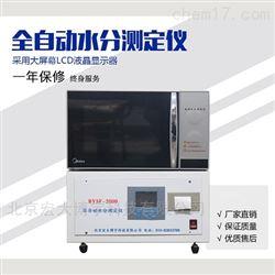 BYSF-2000红外线大屏全自动水分测定仪