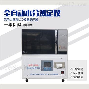 BYSF-2000全自動水分測定儀快速測定水分儀器