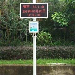 OSEN-Z广场环境噪声污染自动监测系统 噪声监测仪