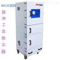 MCJC-脈沖集塵器
