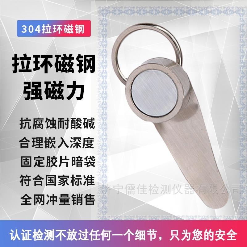 拉環磁鋼磁鐵/無損探傷磁鋼