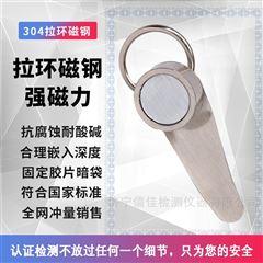 拉环磁钢磁铁/无损探伤磁钢