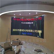 会议室LED电子屏晶台封装P2全彩屏幕效果图