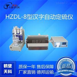 HZDL-8智能全自動測硫儀煤炭化驗設備