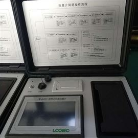 LB-6200便携式超声波明渠流量计操作简单