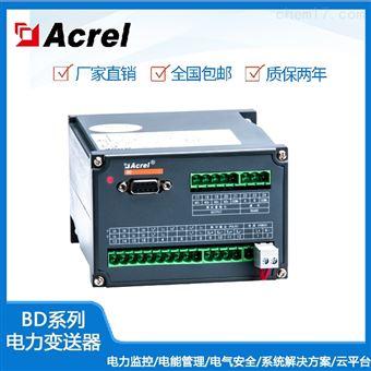 BD-3E安科瑞多电量数字变送器1路隔离变送输出