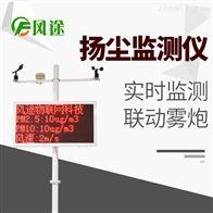 FT--YC07山东扬尘监测仪厂家