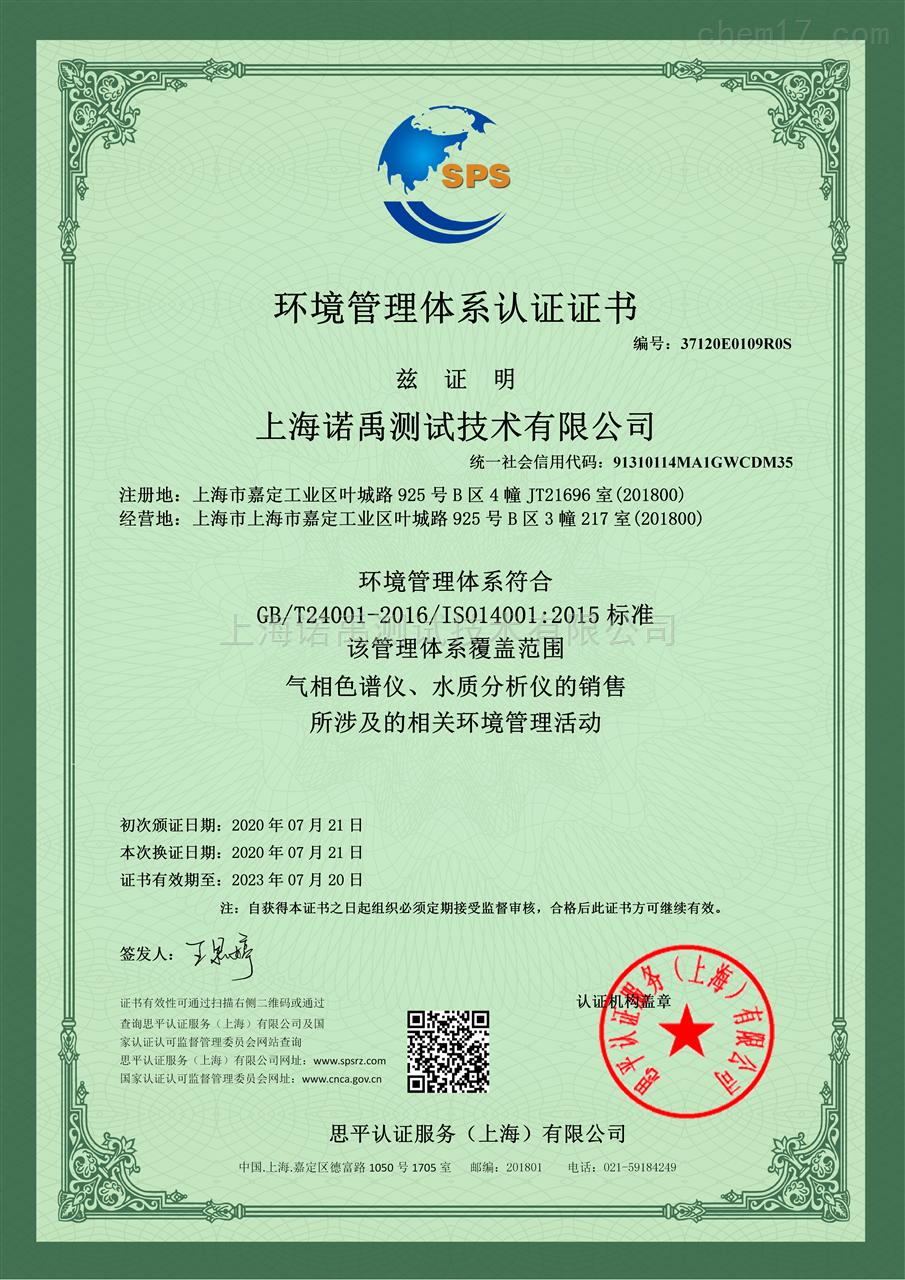 环境管理体系认证证书--中文证书