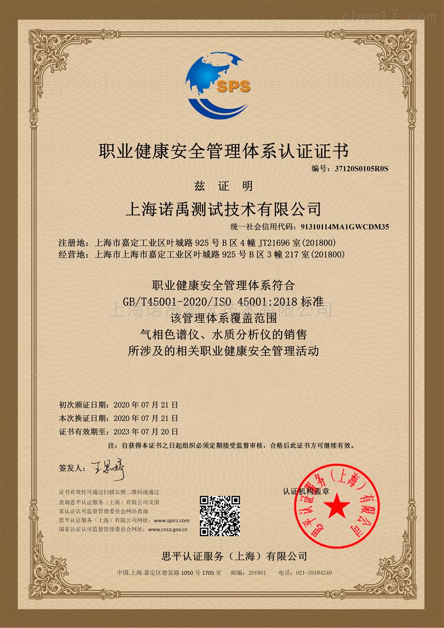 职业健康安全管理体系认证证书--中文证书
