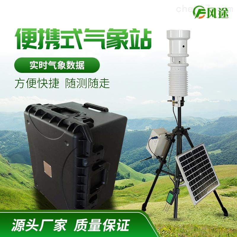 便携式自动气象站厂家