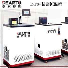 DTS-CT60智能精密恒温槽