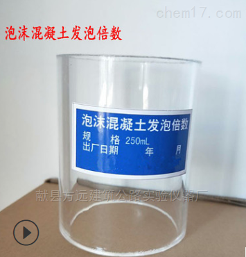 有机玻璃泡沫混凝土发泡倍数测定仪