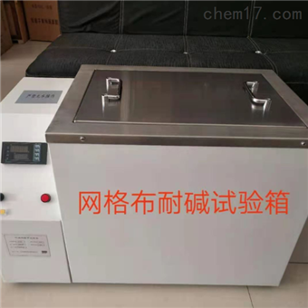 HMP-23网格布耐碱试验箱