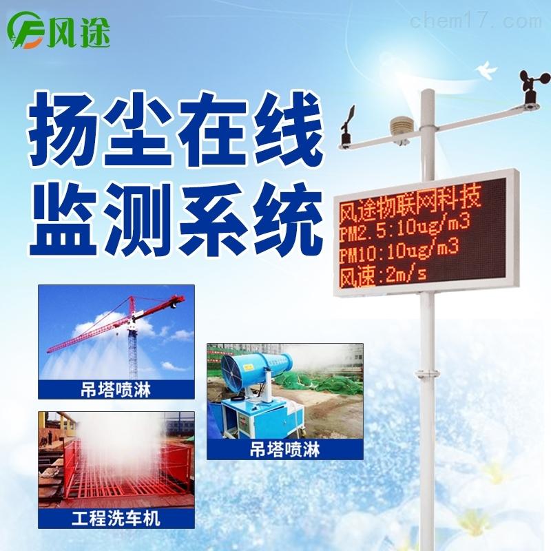 扬尘监控检测系统
