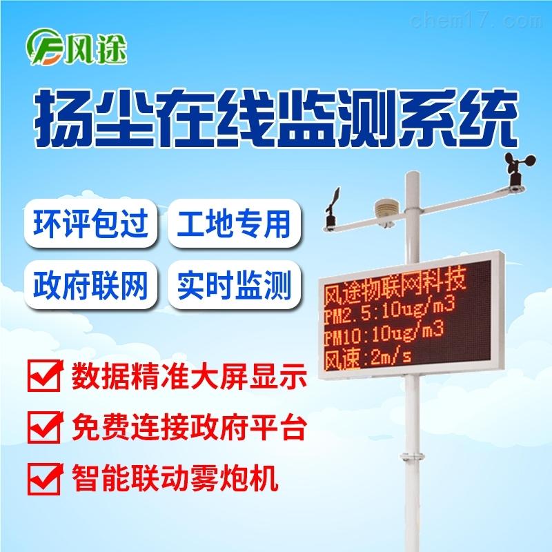扬尘噪音实时监测系统