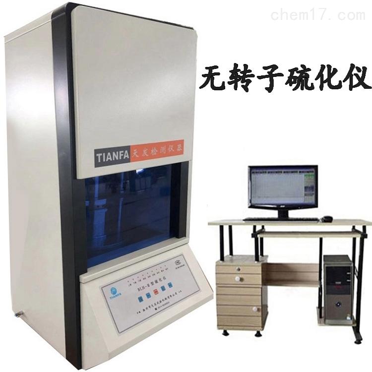 无转子硫化试验仪 橡胶硫化测试仪 硫化仪