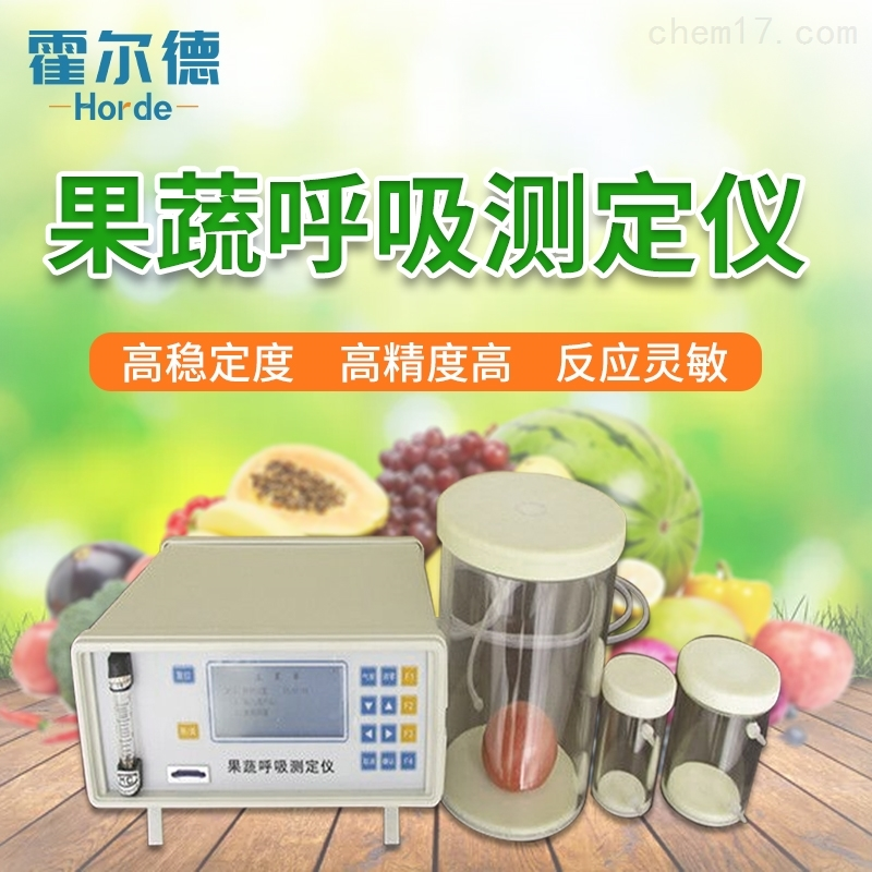 果蔬呼吸速率测定仪有什么特点