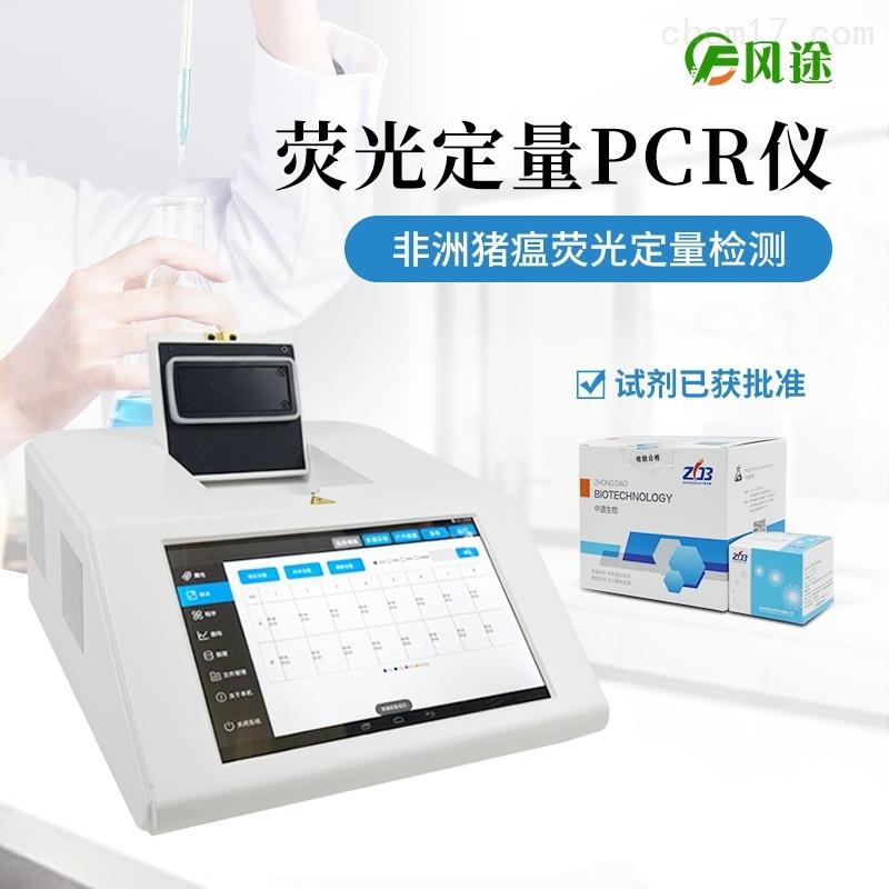 便携式荧光定量PCR检测仪