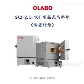 SX2-2.5-10T马弗炉