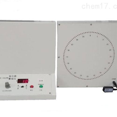 复合器警戒仪