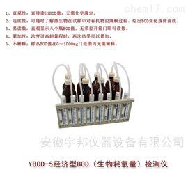 YBOD-5经济型BOD检测仪