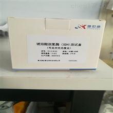 50管/48样琥珀酸脱氢酶(SDH)测试盒;可见分光光度法