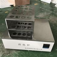 KDN-20C20孔數顯消化爐 凱氏定氮儀