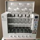 CXC-06粗纖維測定儀 谷物纖維素測試儀