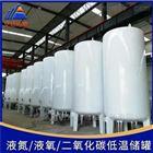 二氧化碳储罐/低温液体储罐