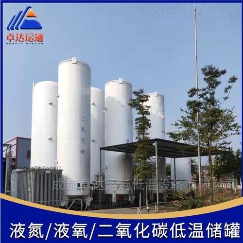 5立方二氧化碳储罐/卧式液氮储罐
