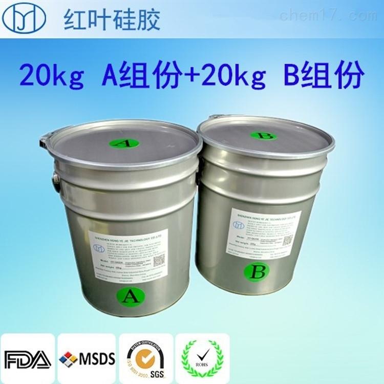 加成型双组份液体硅胶
