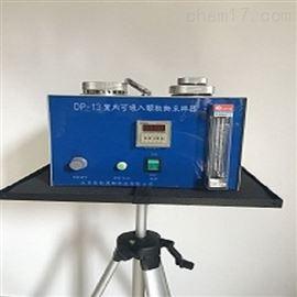 ZRX-17243室内可吸入颗粒物采样器