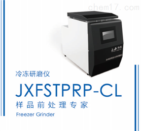 JXFSTPRP-CL-24冷冻研磨仪