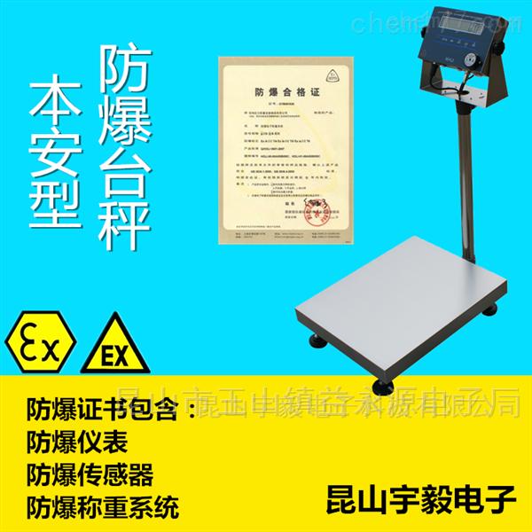 工业防爆电子台秤 60kg落地电子秤