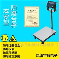 ACX工业防爆电子台秤 60kg落地电子秤