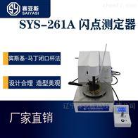 半自动闪点测定仪SYS-261A
